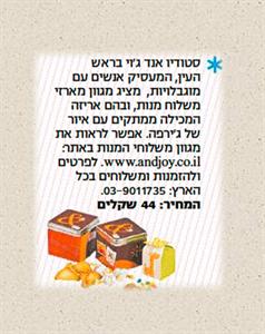 סטודיו אנדג'וי בעיתון ישראל היום