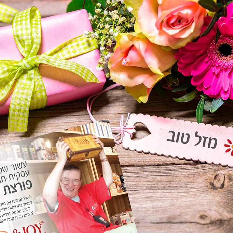 הצעה למתנה: משלוחי פרחים