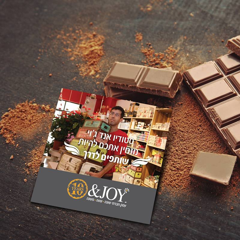 מה כל כך מיוחד בשוקולד