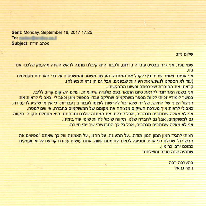 מכתב תודה לראש השנה
