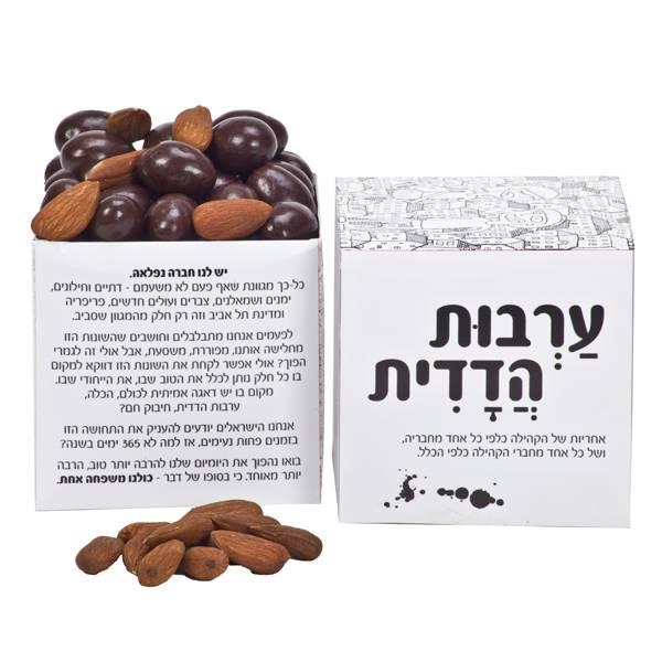 התמונה הראשית של שקד עטוף שוקולד במארז ערבות הדדית