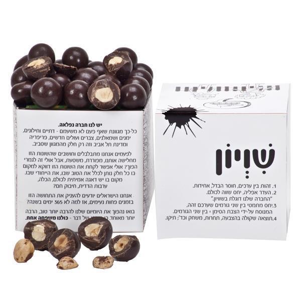 התמונה הראשית של לוז עטוף שוקולד במארז שויון