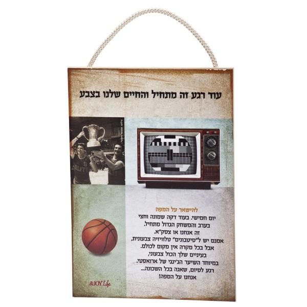 התמונה הראשית של שלט עץ נוסטלגיה טלוויזיה