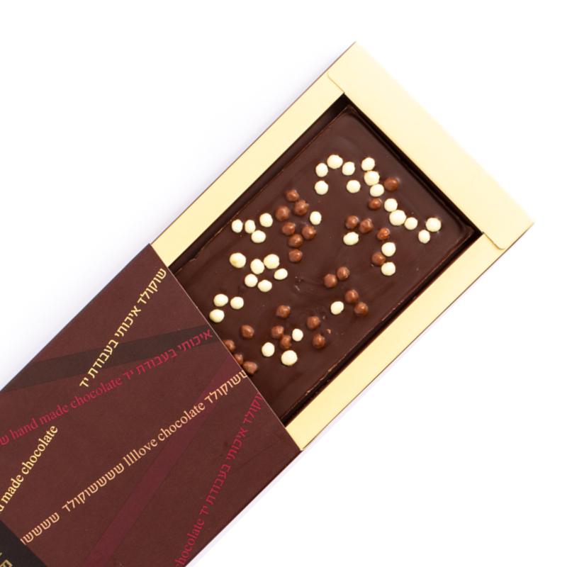 התמונה הראשית של טבלת שוקולד מריר 60 גרם עם תוספות - גוונים של מתוק