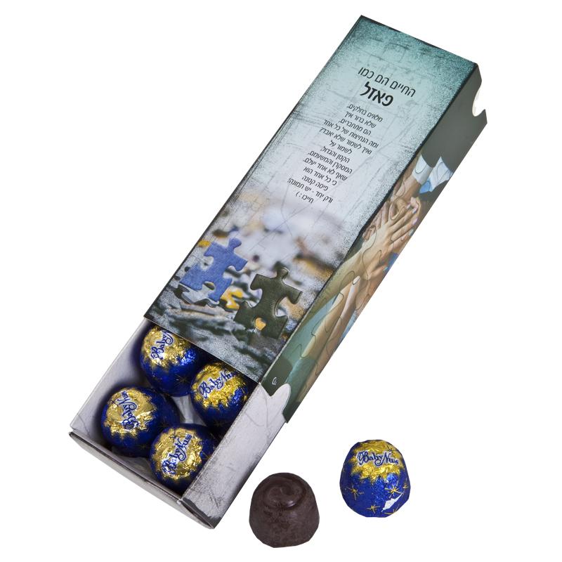 התמונה הראשית של החיים הם כמו כדורי שוקולד