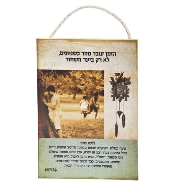 התמונה הראשית של שלט עץ נוסטלגיה שעון קוקיה