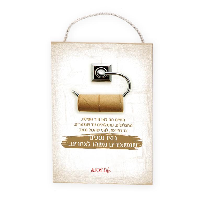 התמונה הראשית של שלט עץ לשירותים