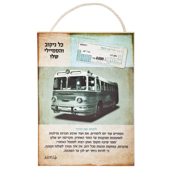 התמונה הראשית של שלט עץ נוסטלגיה כרטיסיה