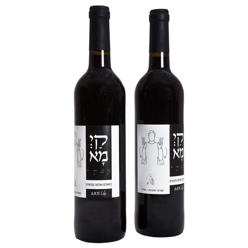 התמונה הראשית של קיימא יין אדום 750 מ