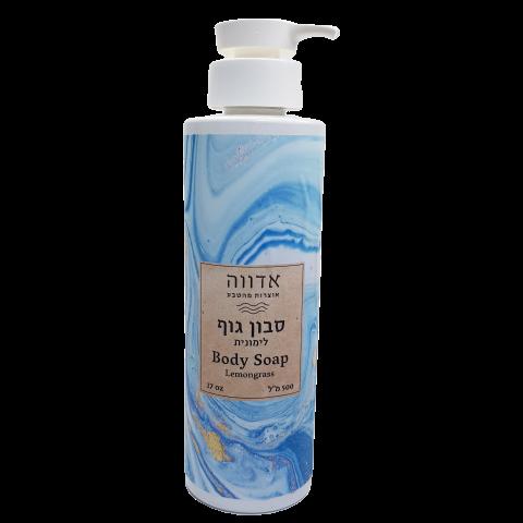 התמונה הראשית של סבון גוף לימונית -אדווה