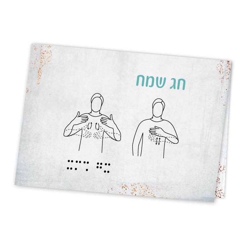 התמונה הראשית של ברכה - חג שמח שפת הסימנים