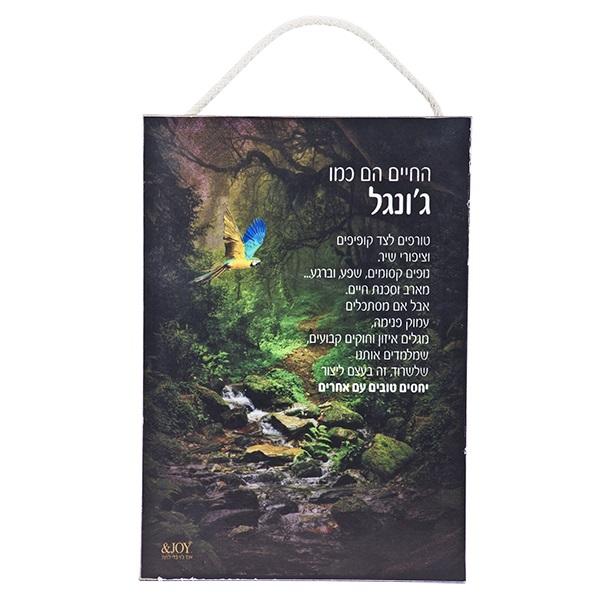 התמונה הראשית של שלט עץ- ג'ונגל