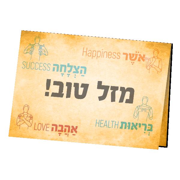 כרטיסי ברכה ייחודיים