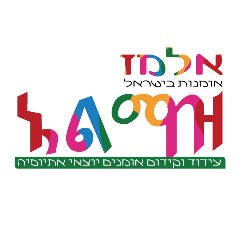 אלמז - אומנות בישראל